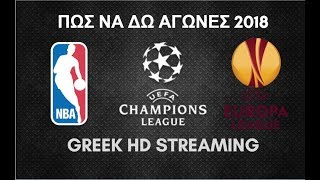 Πώς να βλέπετε αγώνες σε HD |2018 Free HD Streaming (greek) ⚽️ 🏀 🏈