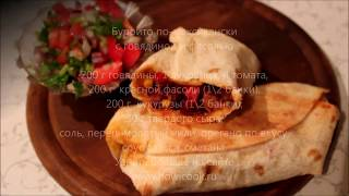 Mexican beef and beans burrito