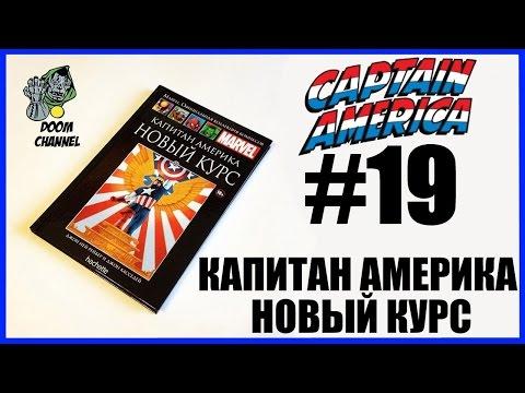 Комикс Капитан Америка: Новый Курс Marvel Официальная коллекция комиксов Ашет