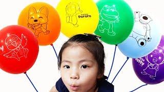 뽀로로 풍선으로 재밌게 놀아요!! 서은이의 파티용 뽀로로 풍선 색깔 공부 Pororo Balloon Learn Colors