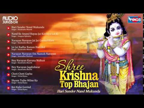 Top 10 Shree Krishna Bhajans |  Hindi Bhajan | Hari Sunder Nand Mukunda | Hindi Devotional Songs