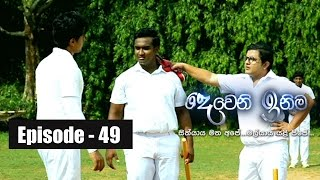 Deweni Inima | Episode 49 13th April 2017