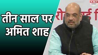 Modi Govt. के 3 साल पूरे होने पर बोले Shah, 2019 में जीतेंगे ज्यादा Seats