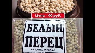 Белый перец - к рыбе мастер-класс от шеф-повара /  Илья Лазерсон / Обед безбрачия