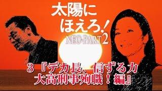⑭『太陽にほえろ!NEO-PART2』続編 【act3 デカ長、信ずる力。大高刑事...