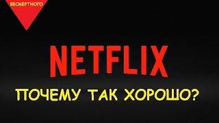 Почему же сериалы от NETFLIX  так хороши?