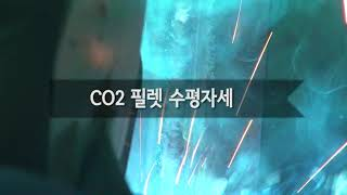 삼용이용접 5  특수용접기능사 CO2용접 필렛 수평자세…