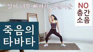 살이 너무 빠지는 죽음의 타바타 운동 (no 층간소음) / Beautiful tabata workout
