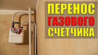 🔥 Перенос газового счетчика в квартире: оптимальный вариант
