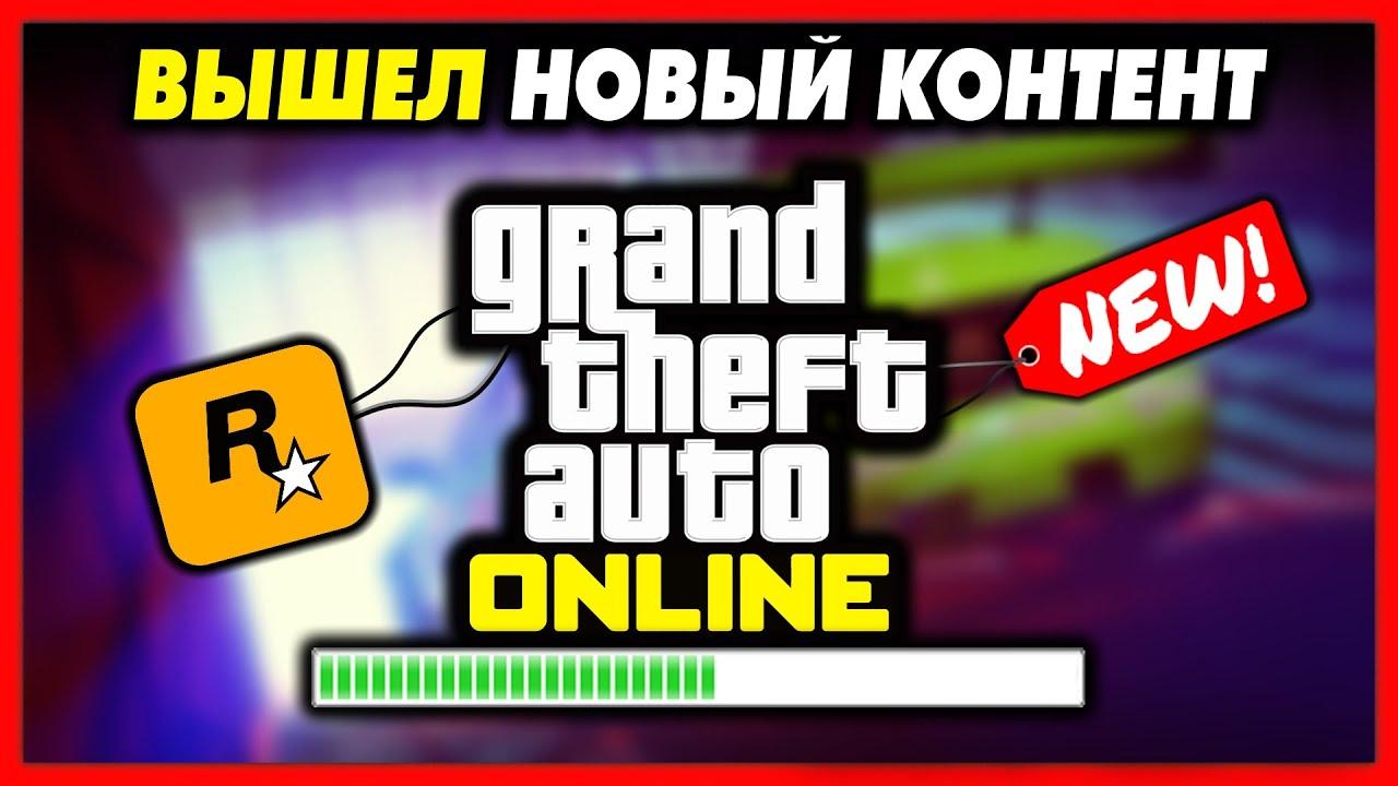ОБНОВЛЕНИЕ 2021: Вышел Первый Контент, 8 Новых Гонок, Бесплатные Предметы и Другое! / GTA Online