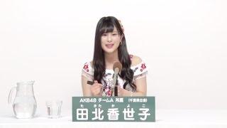 AKB48 49thシングル 選抜総選挙 アピールコメント AKB48 チームA所属 田...