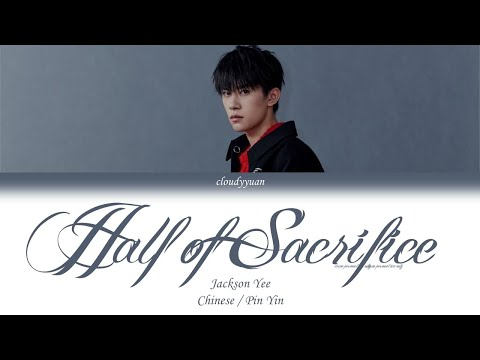 Jackson Yee (易烊千玺) - Half of Sacrifice (牺牲的一半) Lyrics 歌词 (Chinese/Pin Yin)