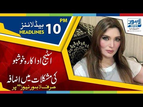 10 PM Headlines Lahore News HD – 13th December 2018