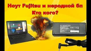 Ремонт ноутбука Fujitsu после подключения к неисправному блоку питания.