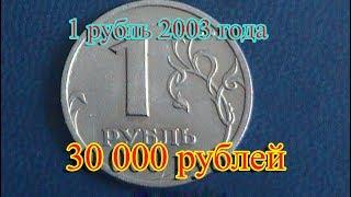 Стоимость редких монет. Как распознать дорогие монеты России достоинством 1 рубль 2003 года(, 2017-06-10T13:23:11.000Z)