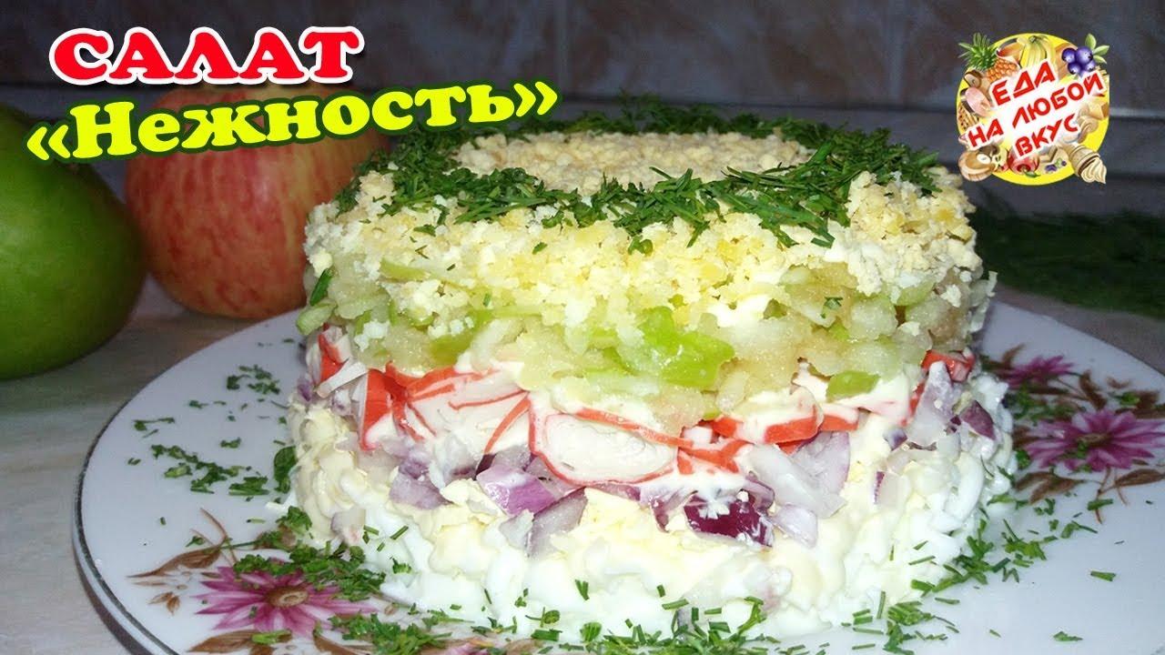 Самый нежный салат нежность — pic 6