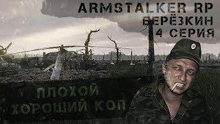 ArmSTALKER Online. Сержант Берёзкин. 4 Серия - Плохой хороший коп.