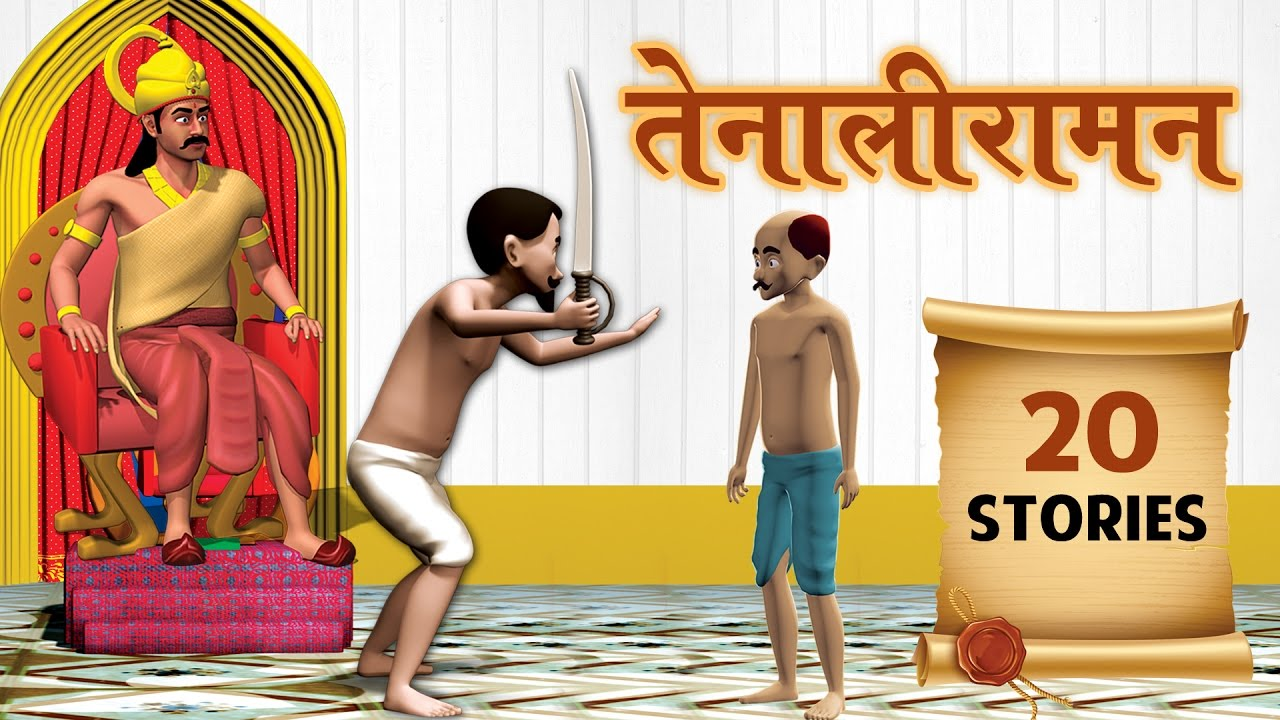 Moral Stories of Tenali Raman Collection | मराठी गोष्टी | 3D Moral Stories in Marathi