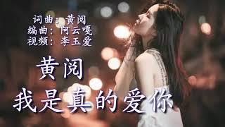 《我是真的爱你》 演唱:黄阅