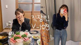 [VLOG] 직장인 주말 브이로그 | vlog | #h…