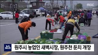 2021. 4. 16 [원주MBC] 원주시 농업인 새벽…