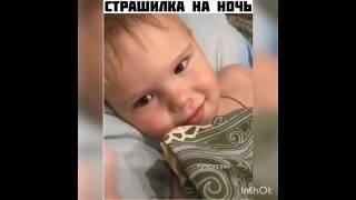 Спи, а то придёт Путин и тебя заберёт