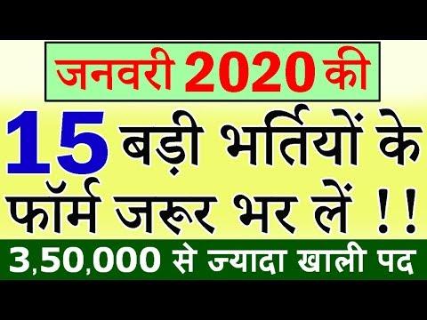 जनवरी 2020 की 15 बड़ी भर्तियां || Government Jobs 2020 || 3,50,000+ Vacancies