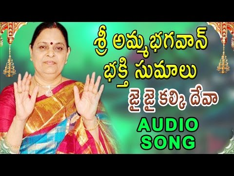 Sri Amma Bhagavan Bhakti Sumalu || Jai Jai  kalki deva Audio Song || Mybhaktitv
