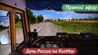Euro Truck Simulator 2 RusMap 1.7.2 Начало #1