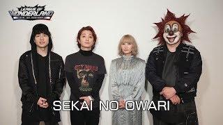 『リーグ・オブ・ワンダーランド』タイアップソング『Monsoon Night』/SEKAI NO OWARIビデオメッセージ