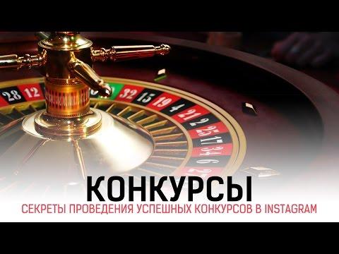 Конкурсы в Инстаграм. Секреты проведения успешных конкурсов!