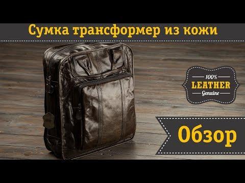 Вертикальная кожаная сумка трансформер