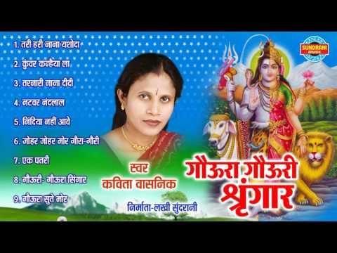 Gaura Gauri Shringar - Chhattisgarhi Superhit Gaura Gauri Sewa Geet- Jukebox - Singer Kavita Vasnik