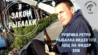 Рыбалка в Киеве на Днепре 2018 Ловля леща на фидер летом Рубрика Ретро рыбалка видео 2