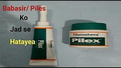 Himalaya Pilex Review | पाइल्स (बवासीर) की हर्बल दवा हिमालया पाईलेक्स टेबलेट और ऑइंटमेंट