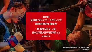 第19回全日本パラ・パワーリフティング国際招待選手権大会 開催告知