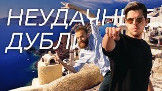 НЕУДАЧНЫЕ ДУБЛИ: Пора Валить в Грецию!