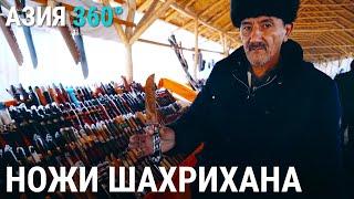 Ножи Шахрихана | АЗИЯ 360°