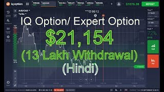 IQ Option/Expert Option Withdrawal Proof Of $21,154 (13 Lakh) Live In (Hindi) | With $1,000 Trading