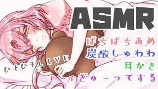 [LIVE] 【ASMR】耳かき☆ぱちぱちしゅわわ~ぎゅーっでおや( ˘ω˘)スヤァ…【Binaural】