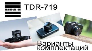 TrendVision TDR-719 | TrendVision TDR-719S | TrendVision TDR-719 Ultimate(, 2016-08-10T06:28:30.000Z)