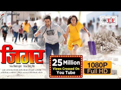 "JIGAR - Superhit Full HD Bhojpuri Movie - Dinesh Lal Yadav ""Nirahua , Anjana Singh - जिगर Full Movie"