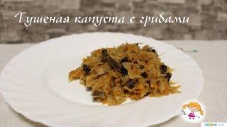 Очень вкусная капуста с грибами - самое любимое блюдо в пост!