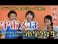 【神動画】宇宙人は小学3年生