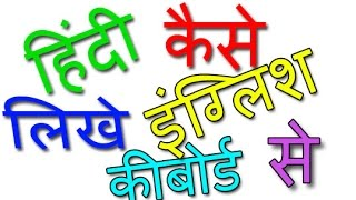 How to type hindi language in pc or laptop