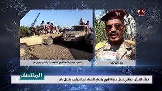 قوات الجيش الوطني تدخل مدينة البرح وتقطع الإمداد عن الحوثيين بشكل كامل