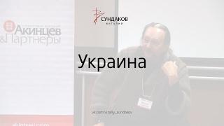 Украина - Виталий Сундаков