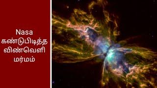 விண்வெளியில் NASA கண்டுபிடித்த அதிசயம்    NGC 6302 , Butterfly Nebula