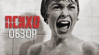 """Обзор фильма """"Психо"""" (1960): как убить шоколадом и дыней"""