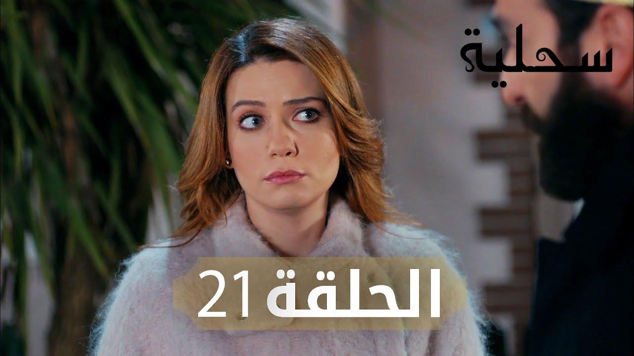 السحلية   الحلقة 21   مترجم   atv عربي   Kertenkele